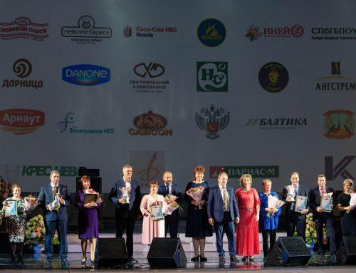 День работника сельского хозяйства и пром переработки 2019 в БКЗ Октябрьский